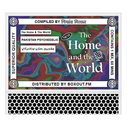 The Home And The World 008 (Pakistan Psychedelicپاکستانی پرانے موسیقی) - Nishant Mittal