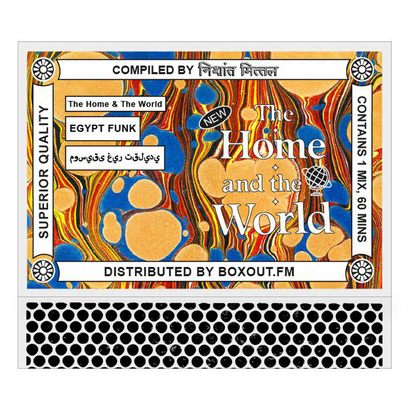 The Home And The World 010 (EGYPT FUNK موسيقى غير تقليدي) - Nishant Mittal