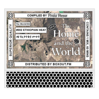 The World 002 (ETHIOPIAN HEAT የኢትዮጵያ ሙቀት) - Nishant Mittal