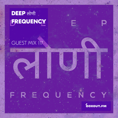 Guest Mix 117 - Deep लोणी Frequency