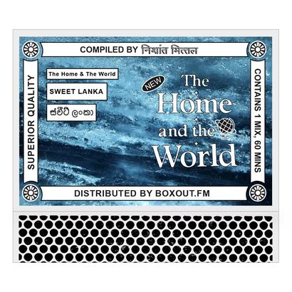 The Home And The World 014 (SWEET LANKA ස්වීට් ලංකා) - Nishant Mittal