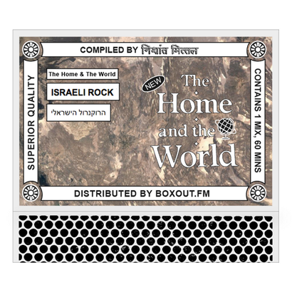 The Home And The World 026 (ISRAELI ROCK הרוקנרול הישראלי) - Nishant Mittal