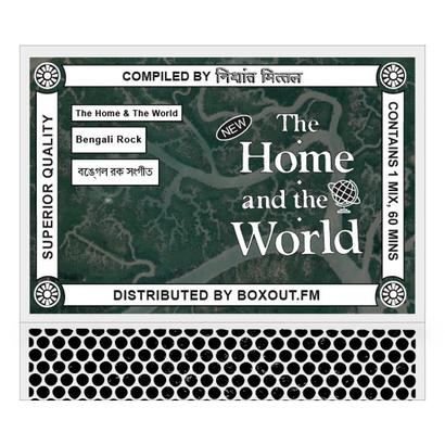 The Home And The World 025 (BENGALI ROCK বেঙ্গল রক সংগীত) - Nishant Mittal